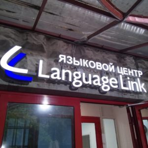 Объемные буквы Языковая школа