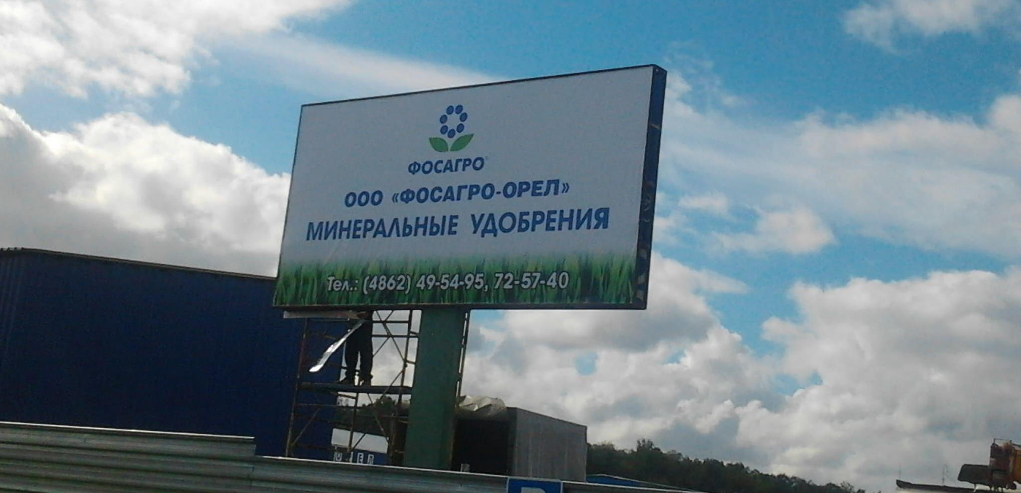 Рекламный баннерный щит