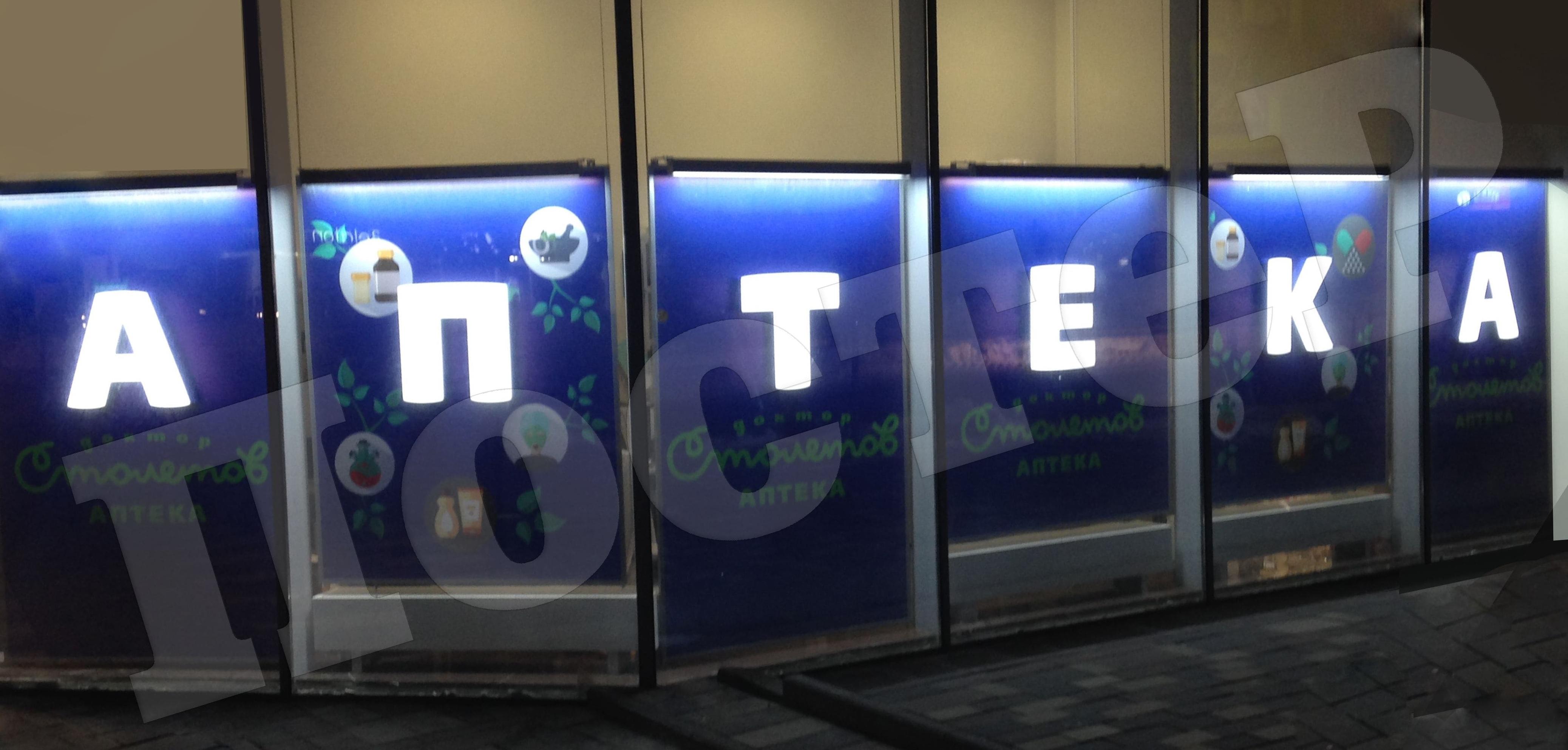 Оформление рекламной витрины