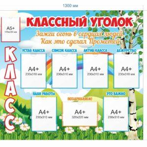 Информационные стенды для школы и детского сада