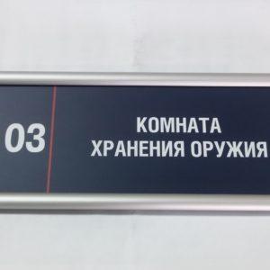 Таблички на дверь в офис в Москве