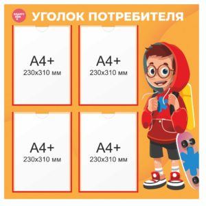 Купить уголок потребителя в Москве
