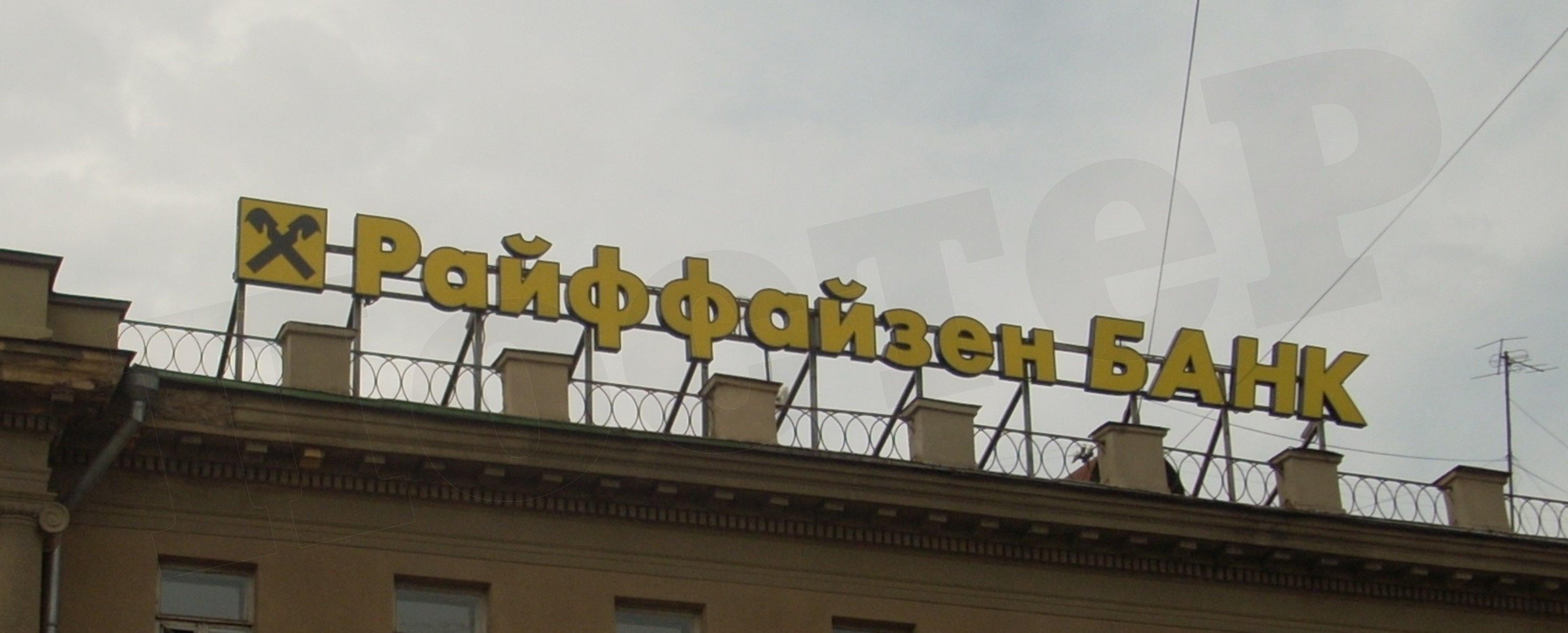 Монтаж объемных букв на крыше здания