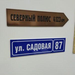 Изготовление табличек и стендов в Москве