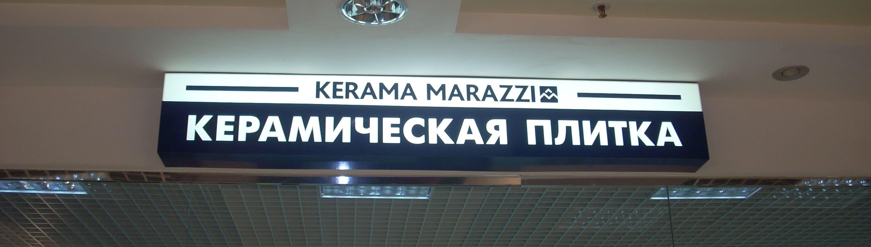 Изготовление световых коробов в Москве