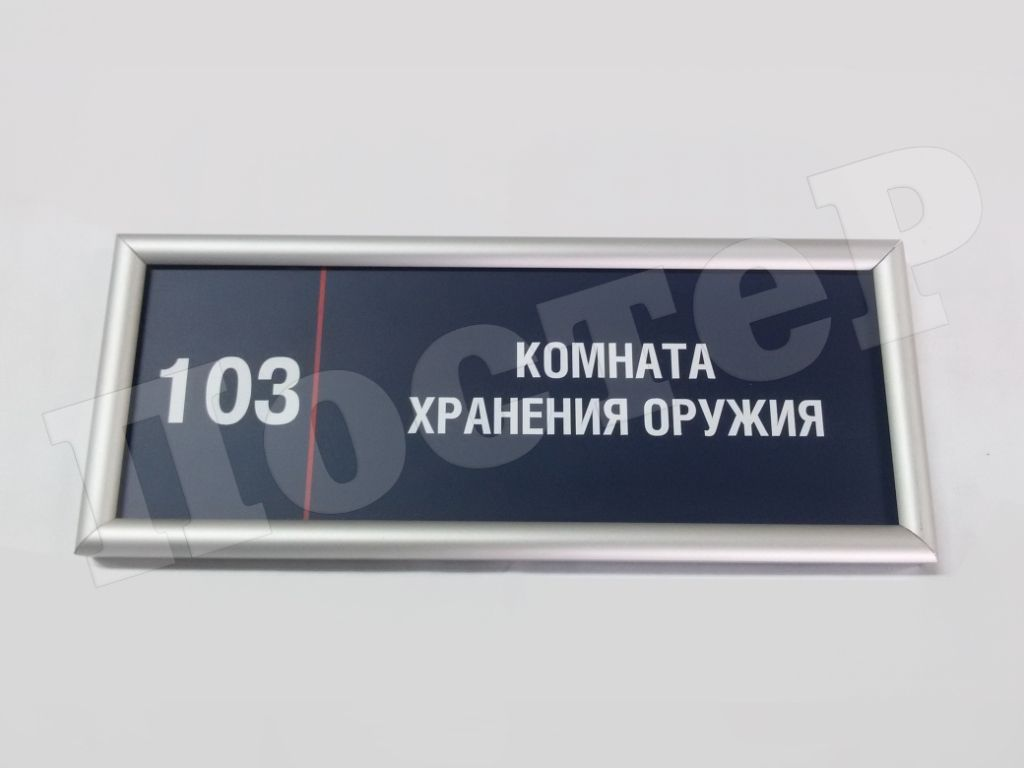 Табличка с клик-профилем
